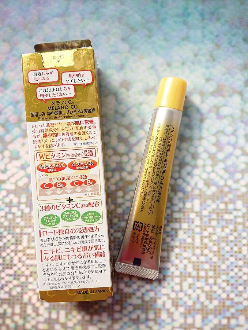メラノCC 薬用 しみ 集中対策 美容液を使ったbubuさんのクチコミ画像3