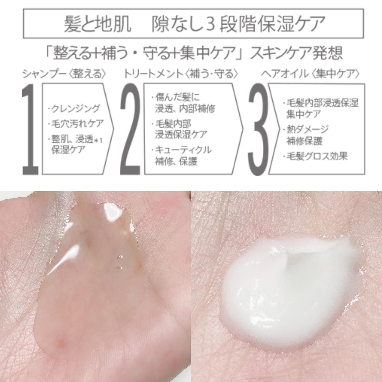 Purunt.(プルント) モイストリッチ 美容液 シャンプー&トリートメントの良い点・メリットに関するshiroさんの口コミ画像2