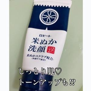 ROSETTE(ロゼット) 江戸こすめ 米ぬか洗顔を使ったsiratamaさんのクチコミ画像1