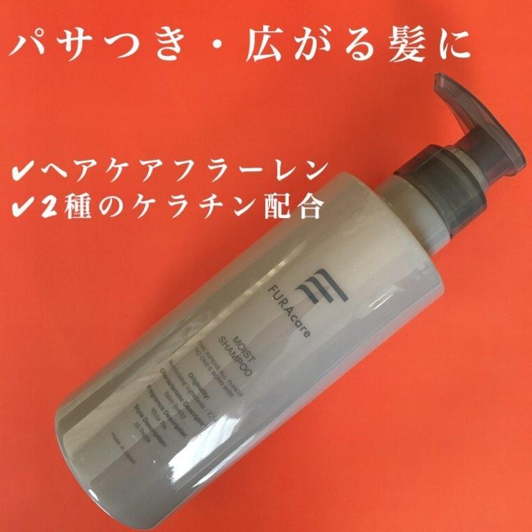 FURAcare(フラケア) モイストシャンプーを使ったまりこさんのクチコミ画像3