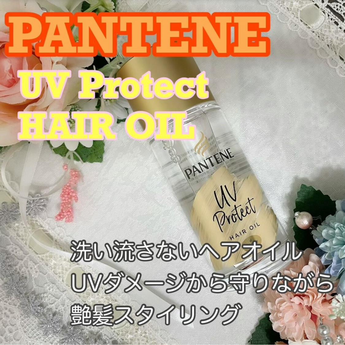 PANTENE(パンテーン)UVカット ヘアオイルを使ったかおきちさんのクチコミ画像