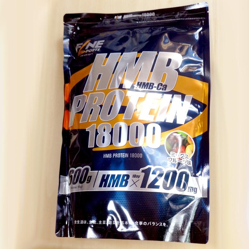 FINE SPORTS(ファイン スポーツ)HMBプロテイン18000を使ったshizuka035さんのクチコミ画像1