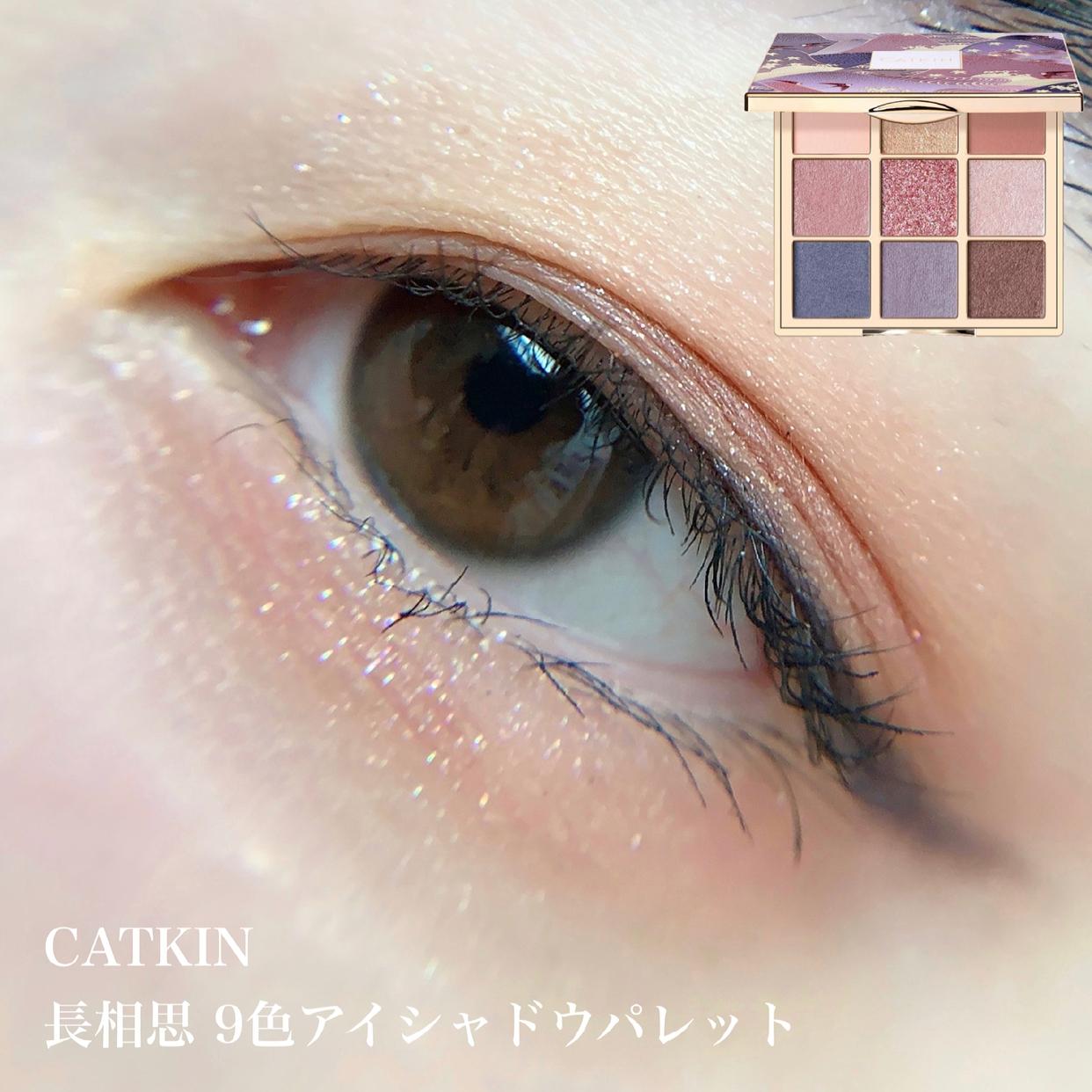 CATKIN(カトゥキン) 長相思9色アイシャドウパレットを使ったきょうさんのクチコミ画像