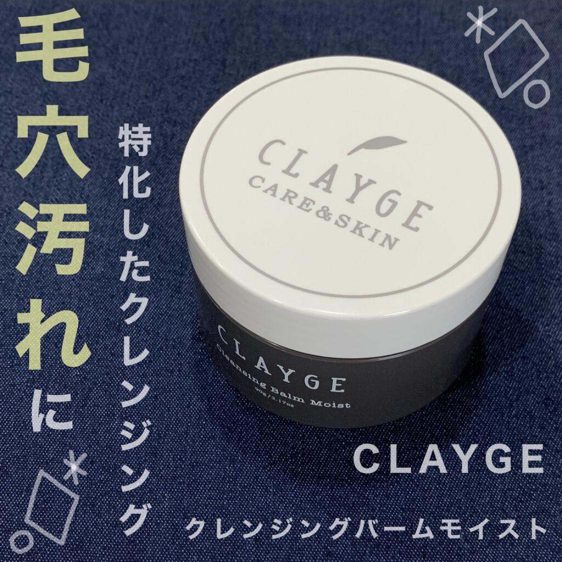 CLAYGE(クレージュ) クレンジングバーム モイストを使ったKeiさんのクチコミ画像1