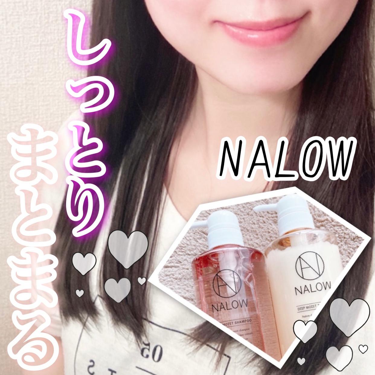 NALOW(ナロウ) ディープモイストシャンプー・トリートメントを使ったyunaさんのクチコミ画像1