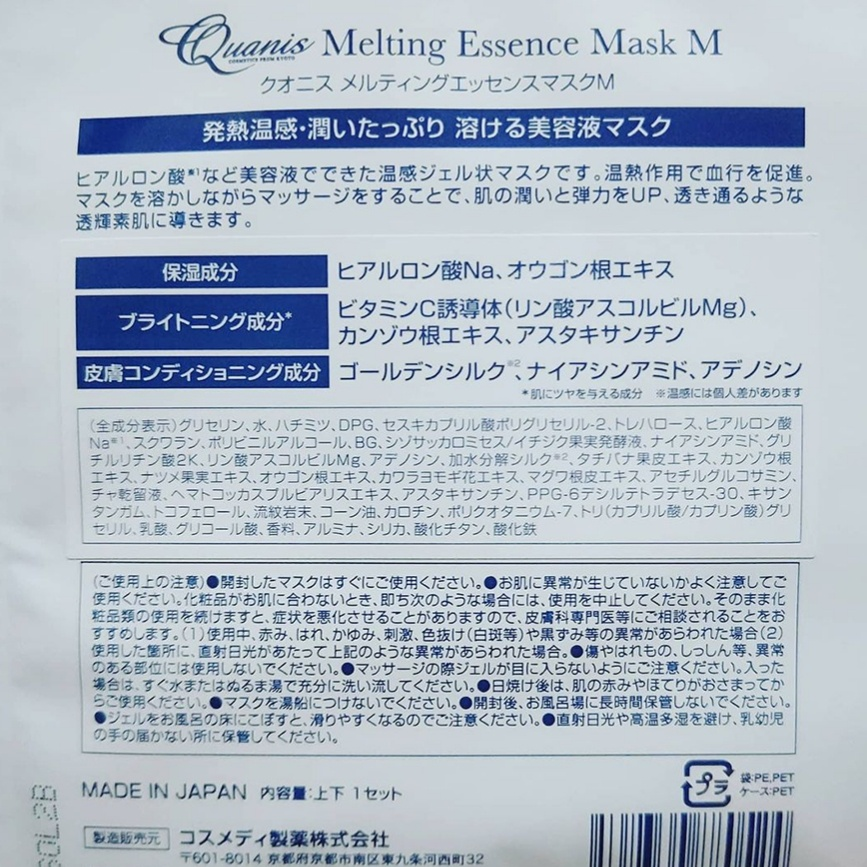 Quanis(クオニス) メルティングエッセンスマスク Mを使ったまおぽこさんのクチコミ画像2