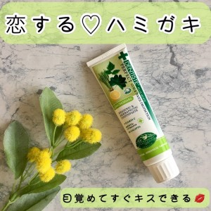 DENTISTE(デンティス)レモングラス チューブタイプを使った まりこさんの口コミ画像1