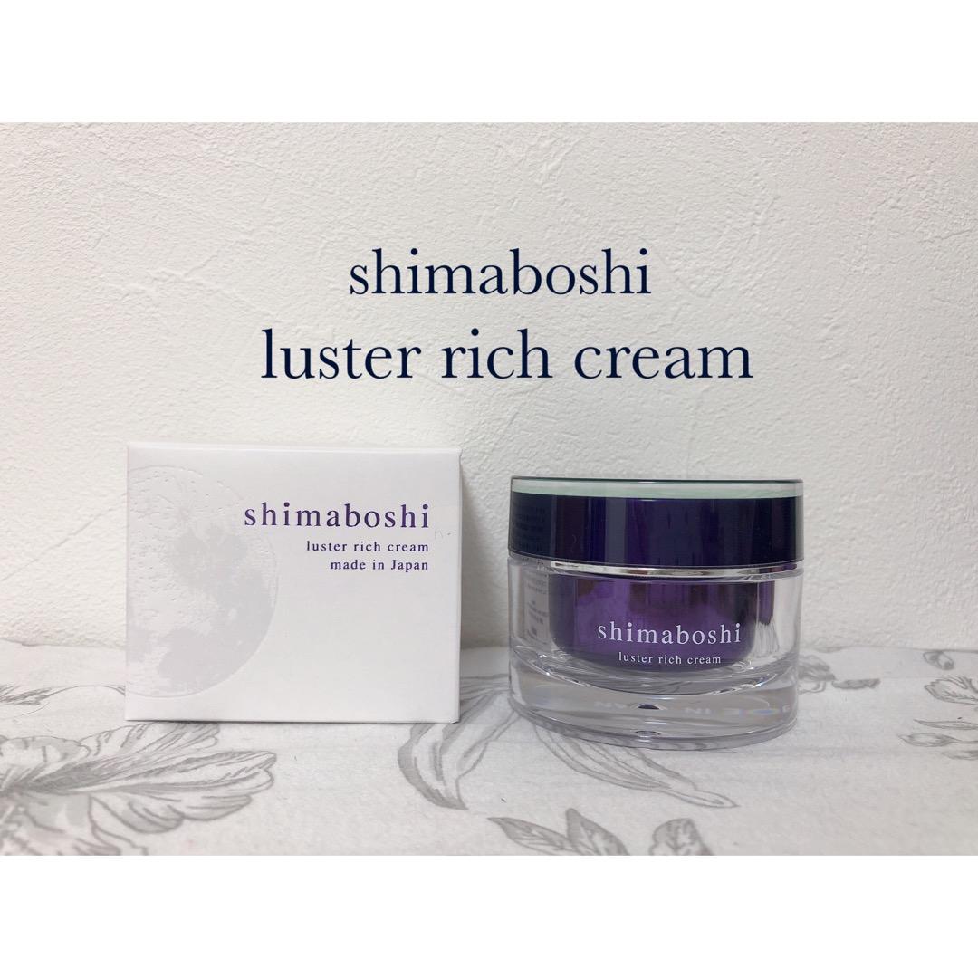 shimaboshi(シマボシ) ラスターリッチクリームの良い点・メリットに関するもいさんの口コミ画像1