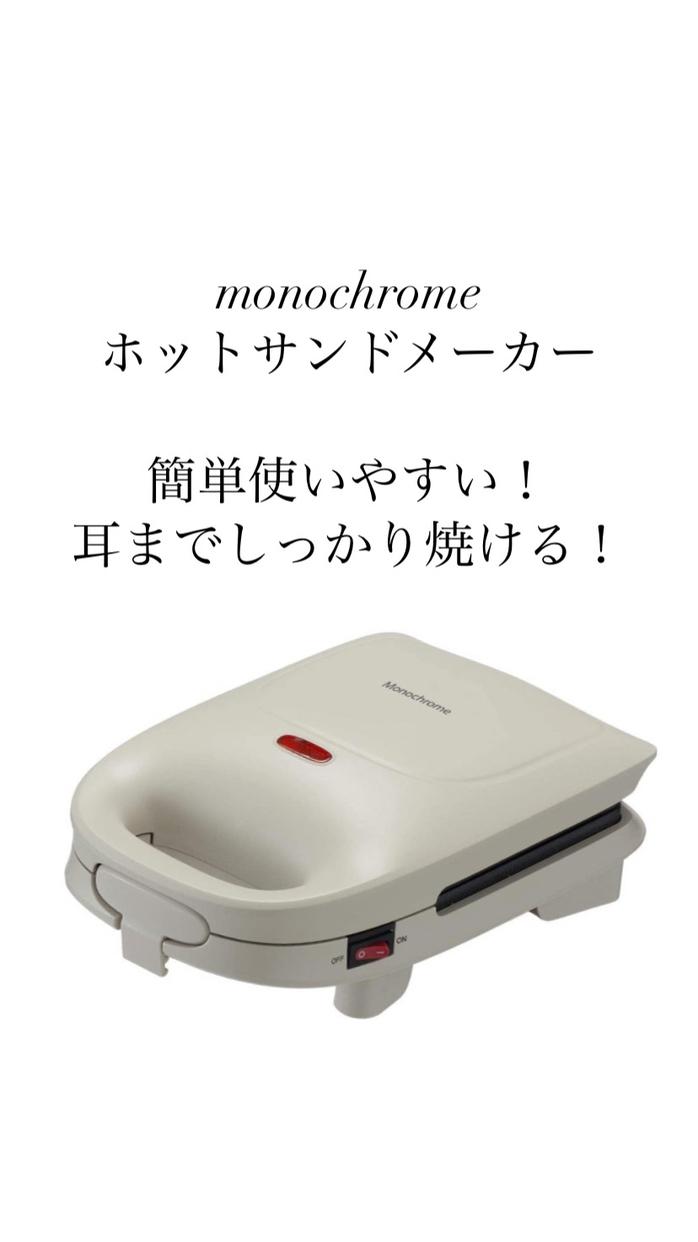 Monochrome(モノクローム) ホットサンドメーカー MSW-0600を使ったkomameさんのクチコミ画像1