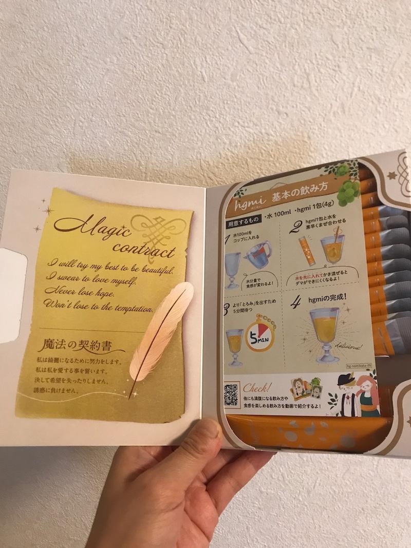 hgmi スムージー×ジュレ×ジュース ダイエットスムージュを使ったkirakiranorikoさんのクチコミ画像3