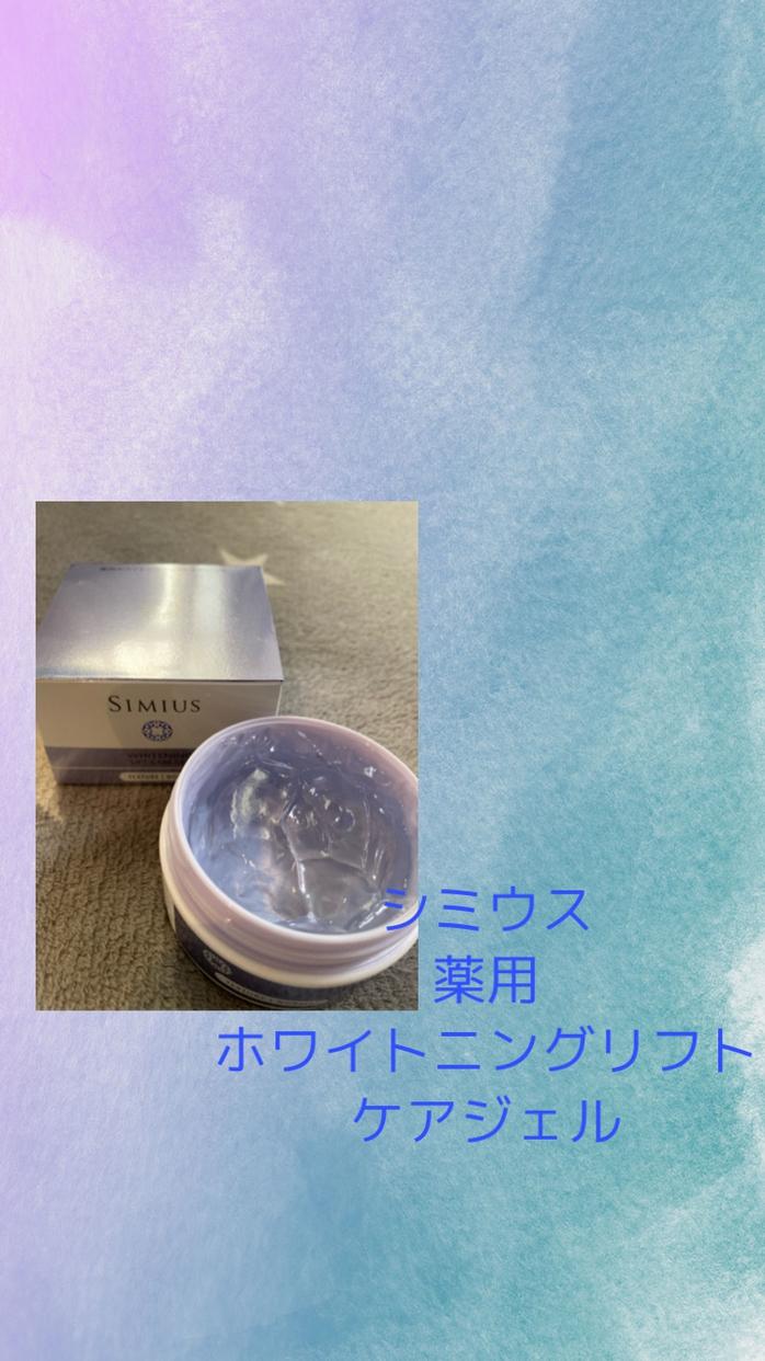 SIMIUS(シミウス)薬用 ホワイトニングリフトケアジェルを使ったyumikoさんのクチコミ画像1