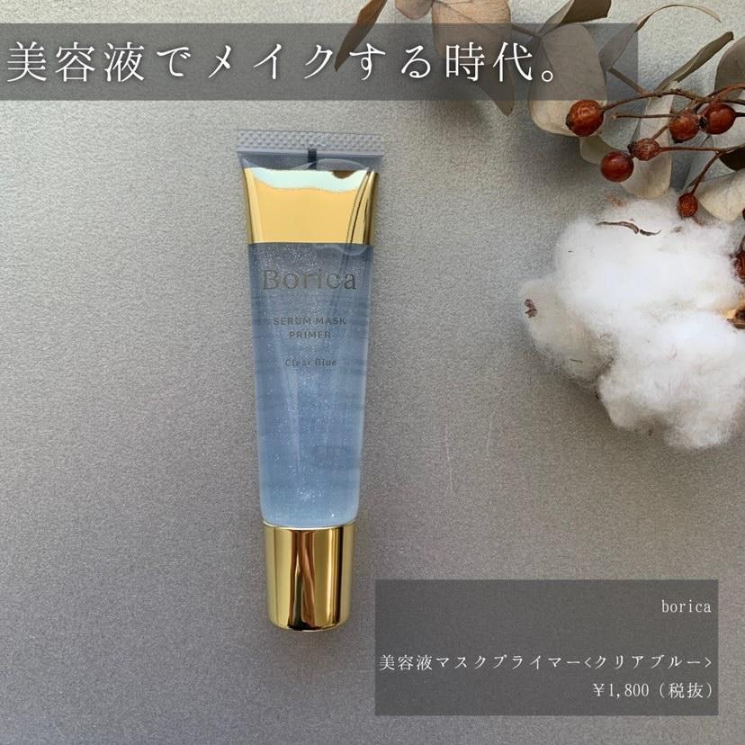 Borica(ボリカ) 美容液マスクプライマーの良い点・メリットに関するマト子さんの口コミ画像1