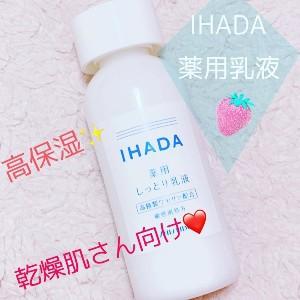 IHADA(イハダ)薬用エマルジョンを使った             おちびさんのクチコミ画像