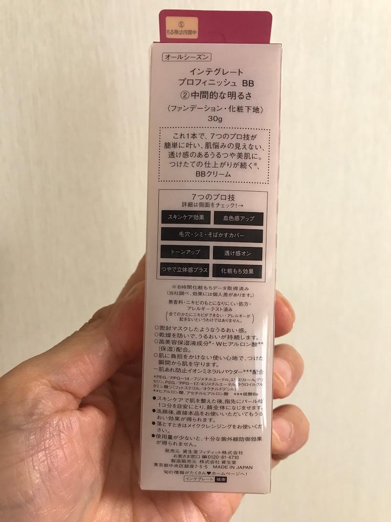 INTEGRATE(インテグレート) プロフィニッシュ  BBの良い点・メリットに関するkirakiranorikoさんの口コミ画像3