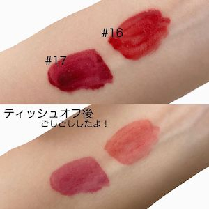 rom&nd(ロムアンド) ジューシーラスティングティントを使った正木 咲花さんのクチコミ画像3