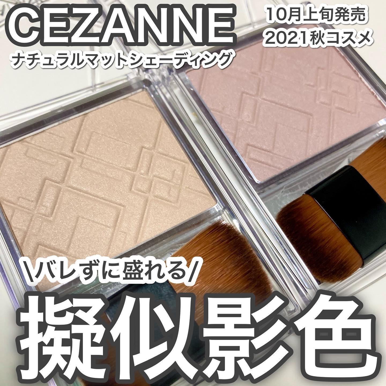 CEZANNE(セザンヌ)ナチュラルマットシェーディングを使った☆ふくすけ☆さんのクチコミ画像1