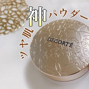 DECORTÉ(コスメデコルテ) フェイスパウダーを使ったcotomiさんのクチコミ画像