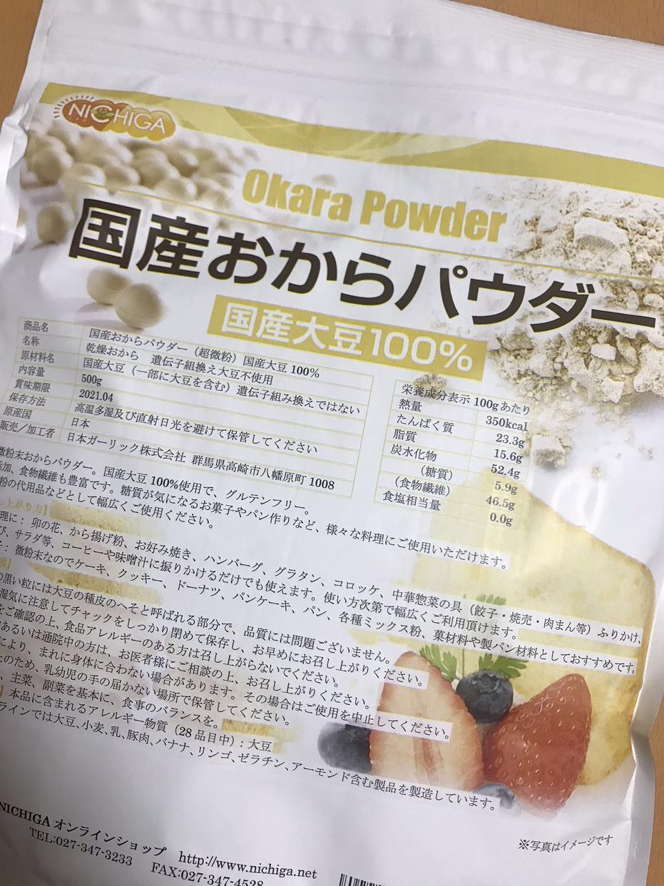 NICHIGA(ニチガ)国産おからパウダー(超微粉)を使ったneko2さんのクチコミ画像
