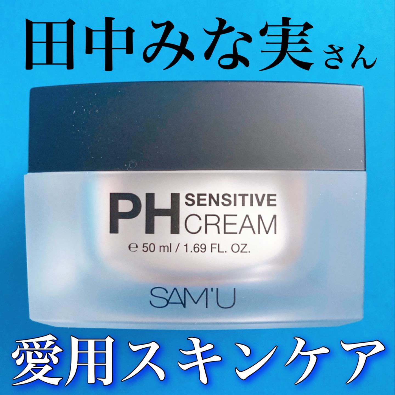 SAM'U(サミュ) PHセンシティブクリームの良い点・メリットに関するyunaさんの口コミ画像1