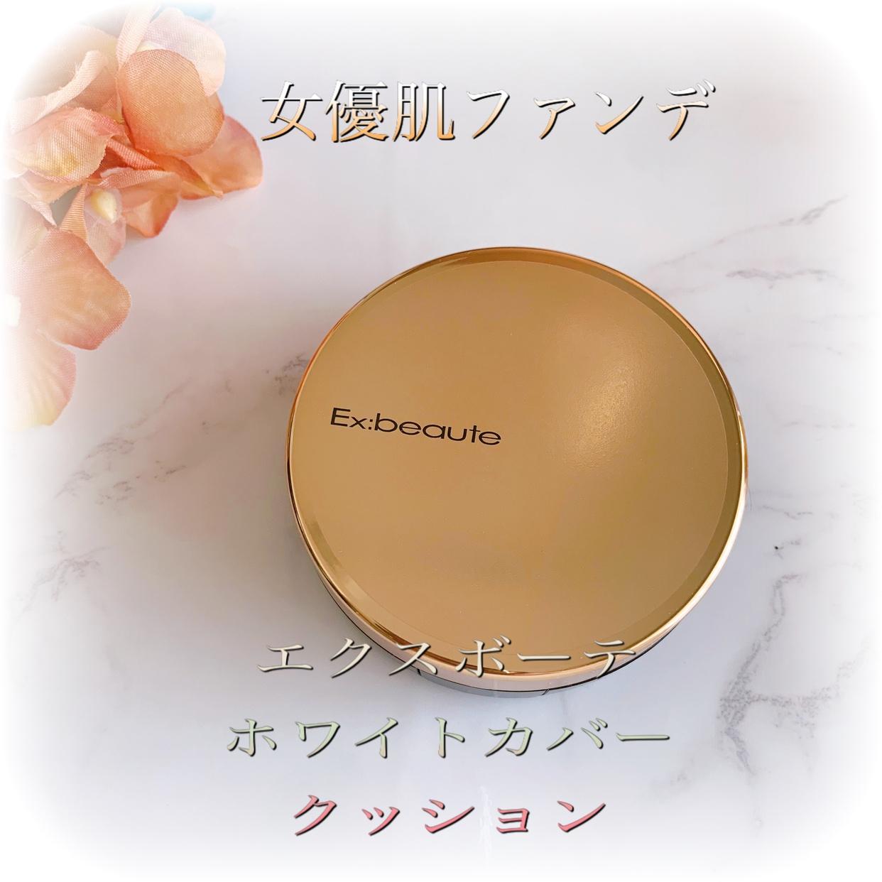 Ex:beaute(エクスボーテ) ホワイトカバークッションの良い点・メリットに関するsnowmiさんの口コミ画像1
