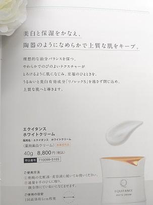 EQUITANCE(エクイタンス) ホワイトクリームを使ったmasumiさんのクチコミ画像3