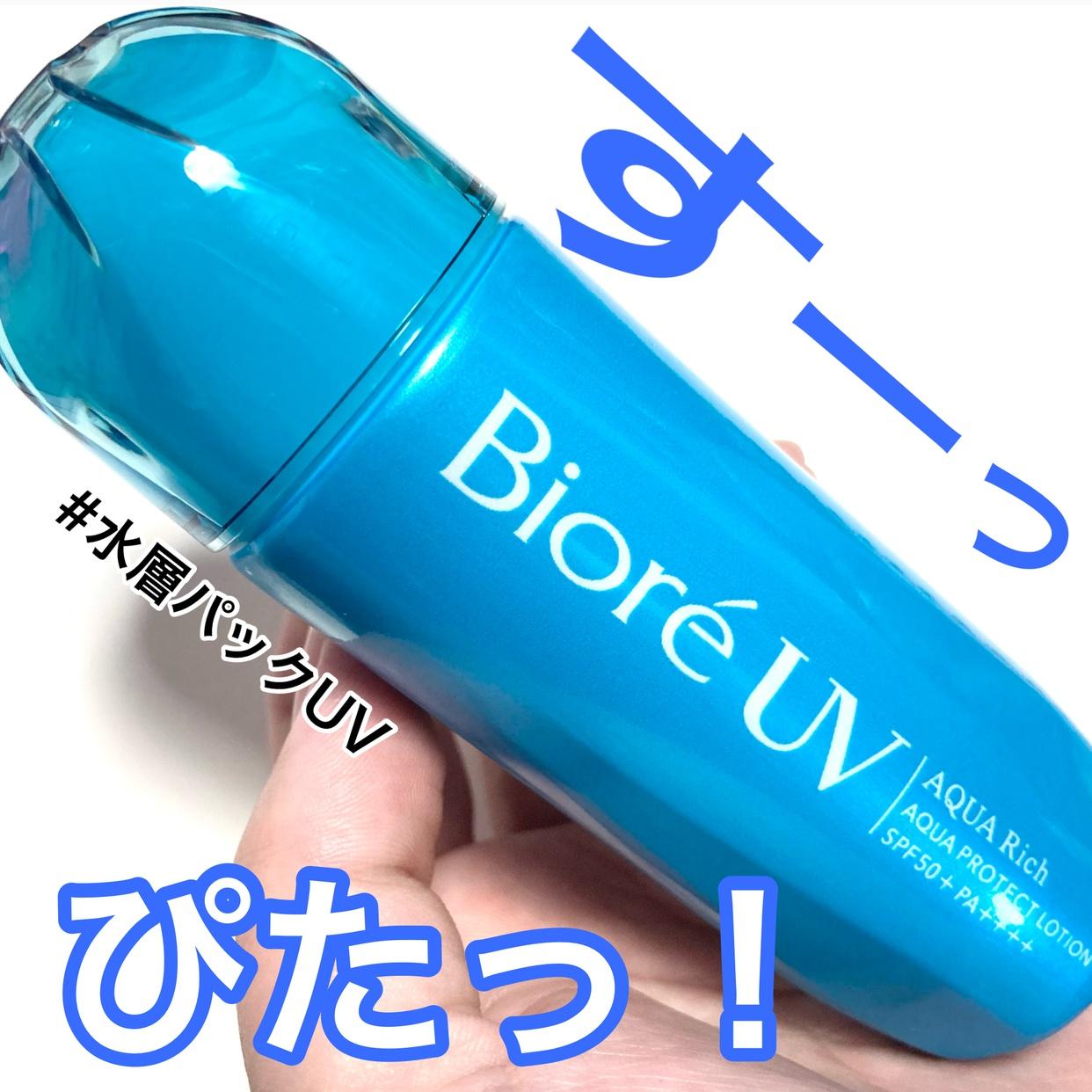 Bioré(ビオレ) UVアクアリッチアクアプロテクトローションを使った☆ふくすけ☆さんのクチコミ画像1