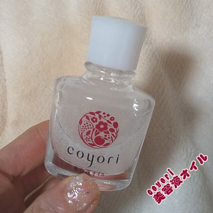 Coyori(コヨリ) 美容液オイル 白を使ったかんなさんのクチコミ画像1