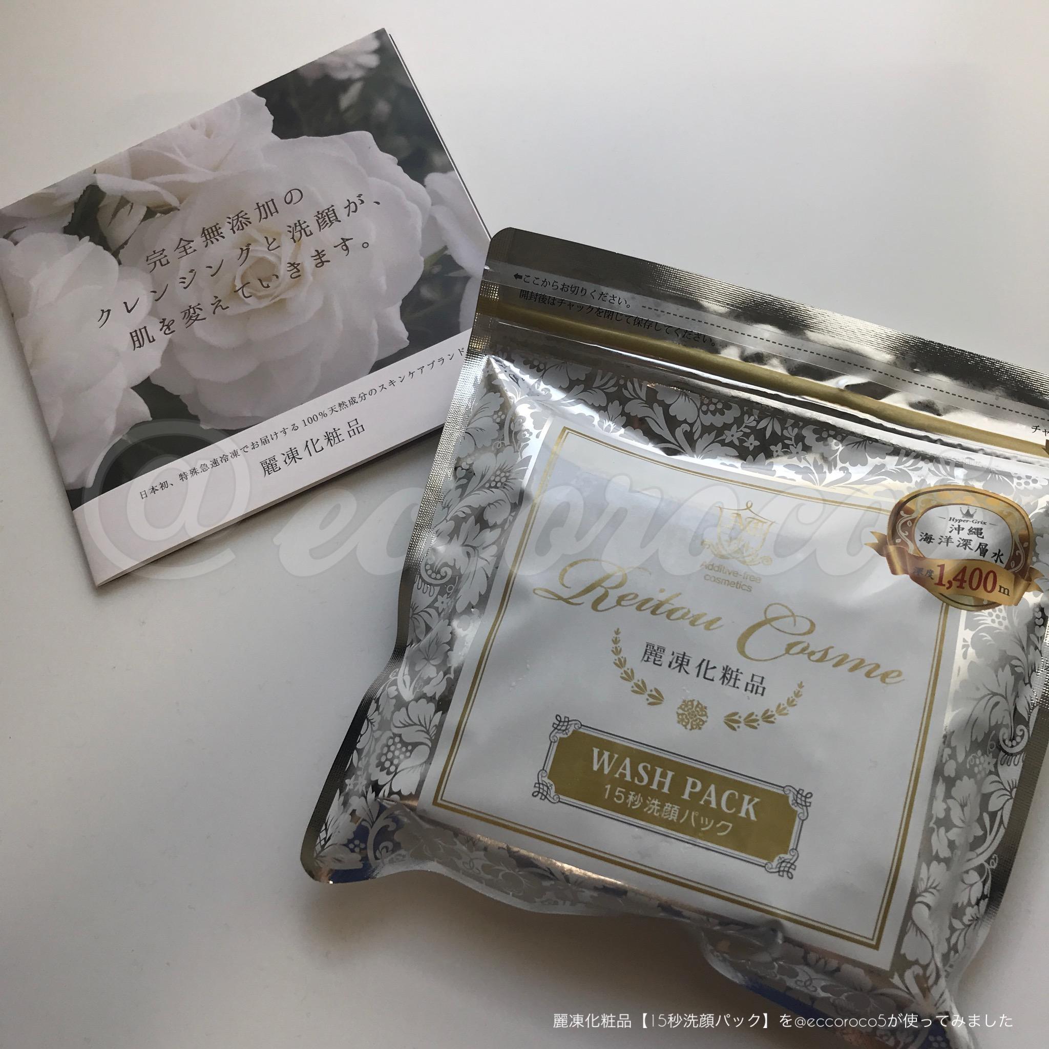 麗凍化粧品(Reitou Cosme) 15秒洗顔パックの良い点・メリットに関する@eccoroco5さんの口コミ画像2