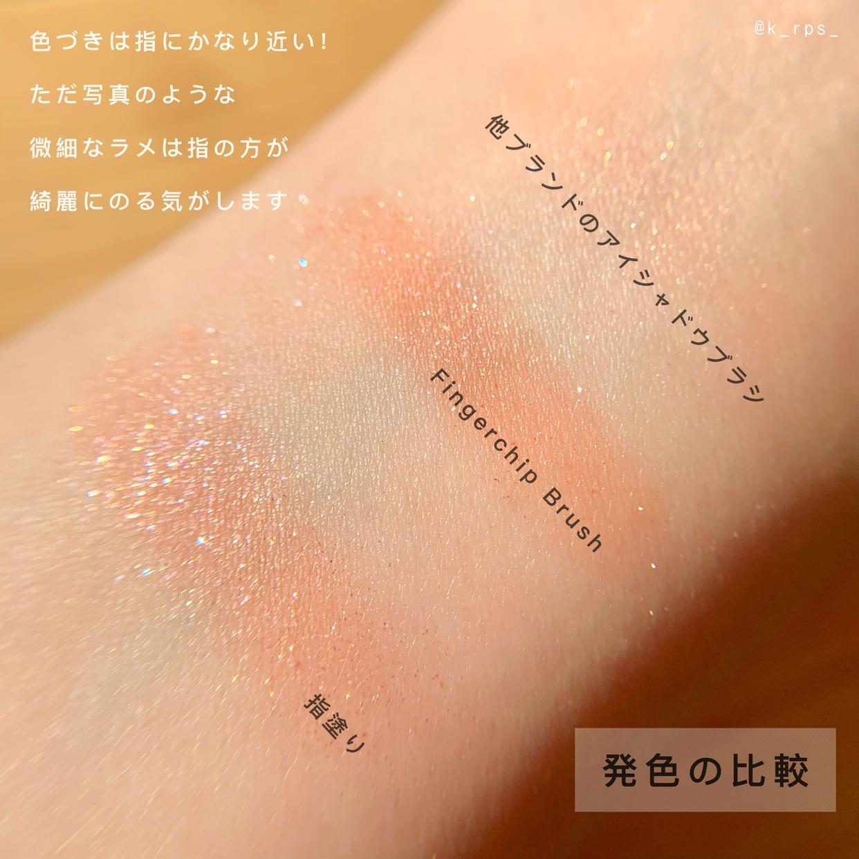 KUMOエキスパートメイクブラシコレクション Fingertipを使ったKeiさんのクチコミ画像4