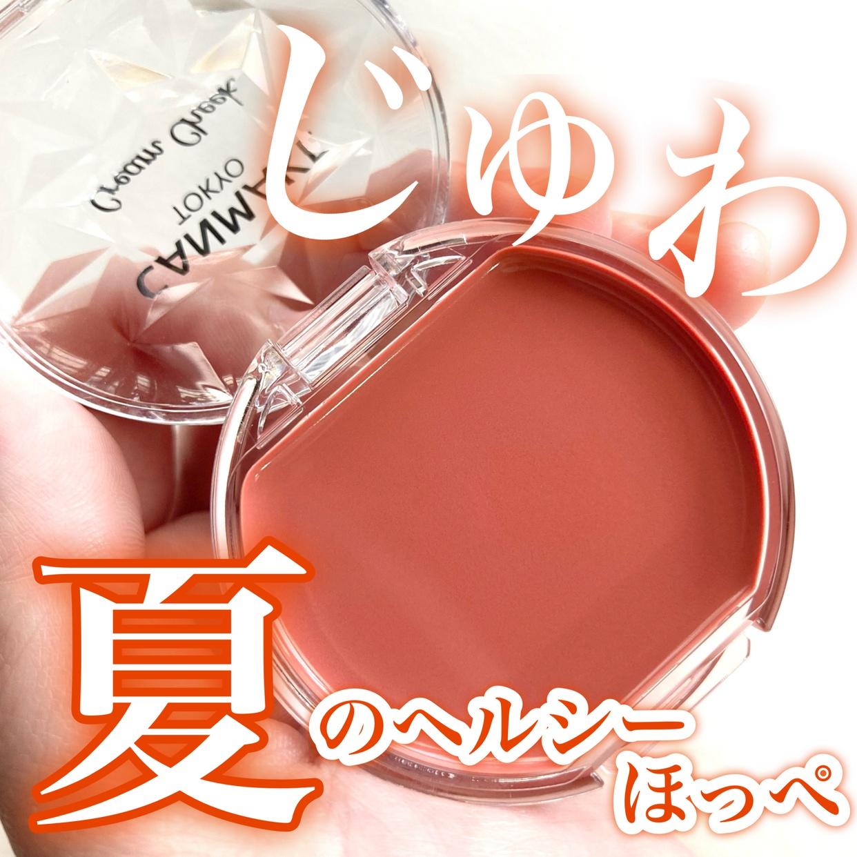 CANMAKE(キャンメイク)クリームチークを使った☆ふくすけ☆さんのクチコミ画像1