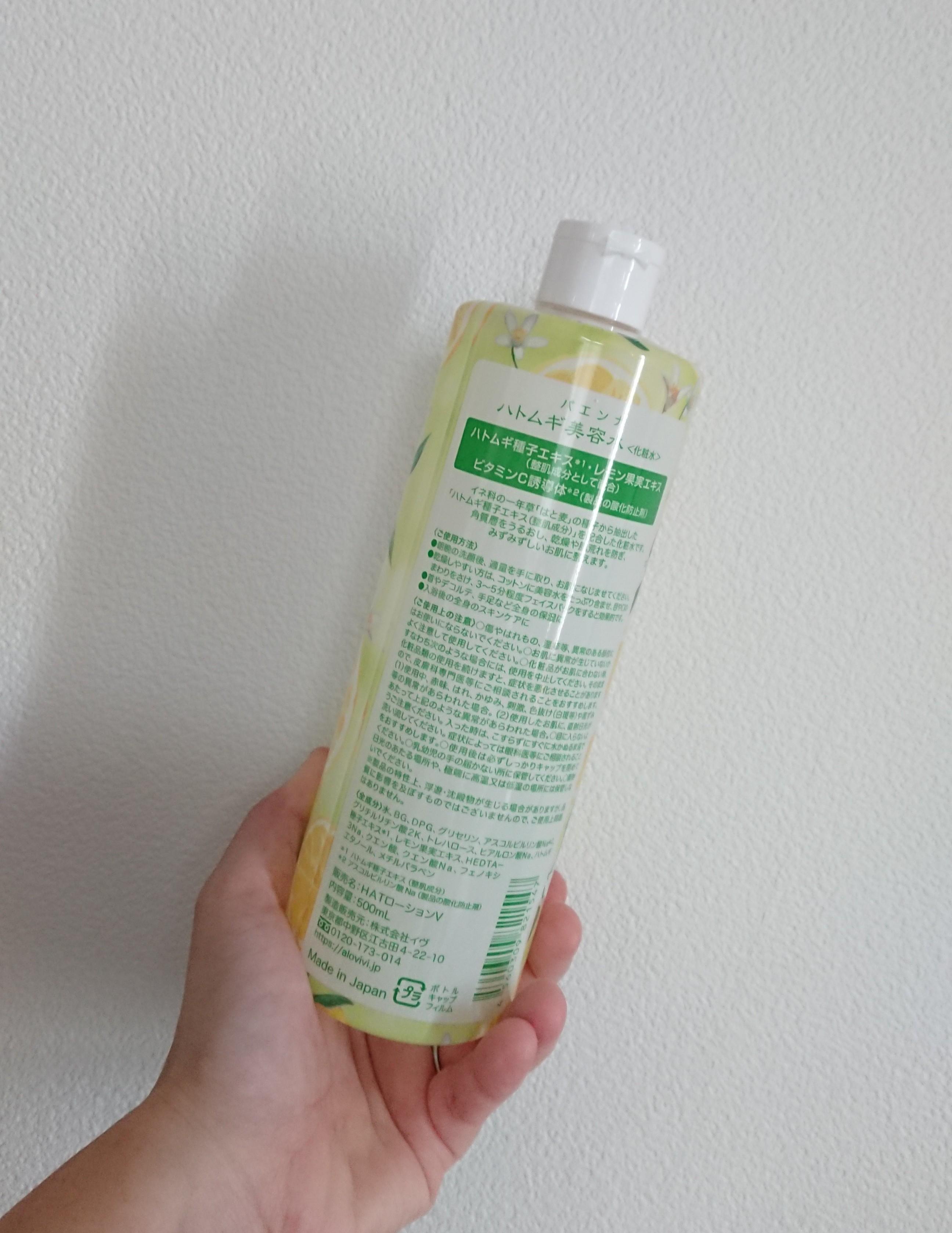 パエンナ ハトムギ美容水inビタミンC誘導体の良い点・メリットに関する恵未さんの口コミ画像2