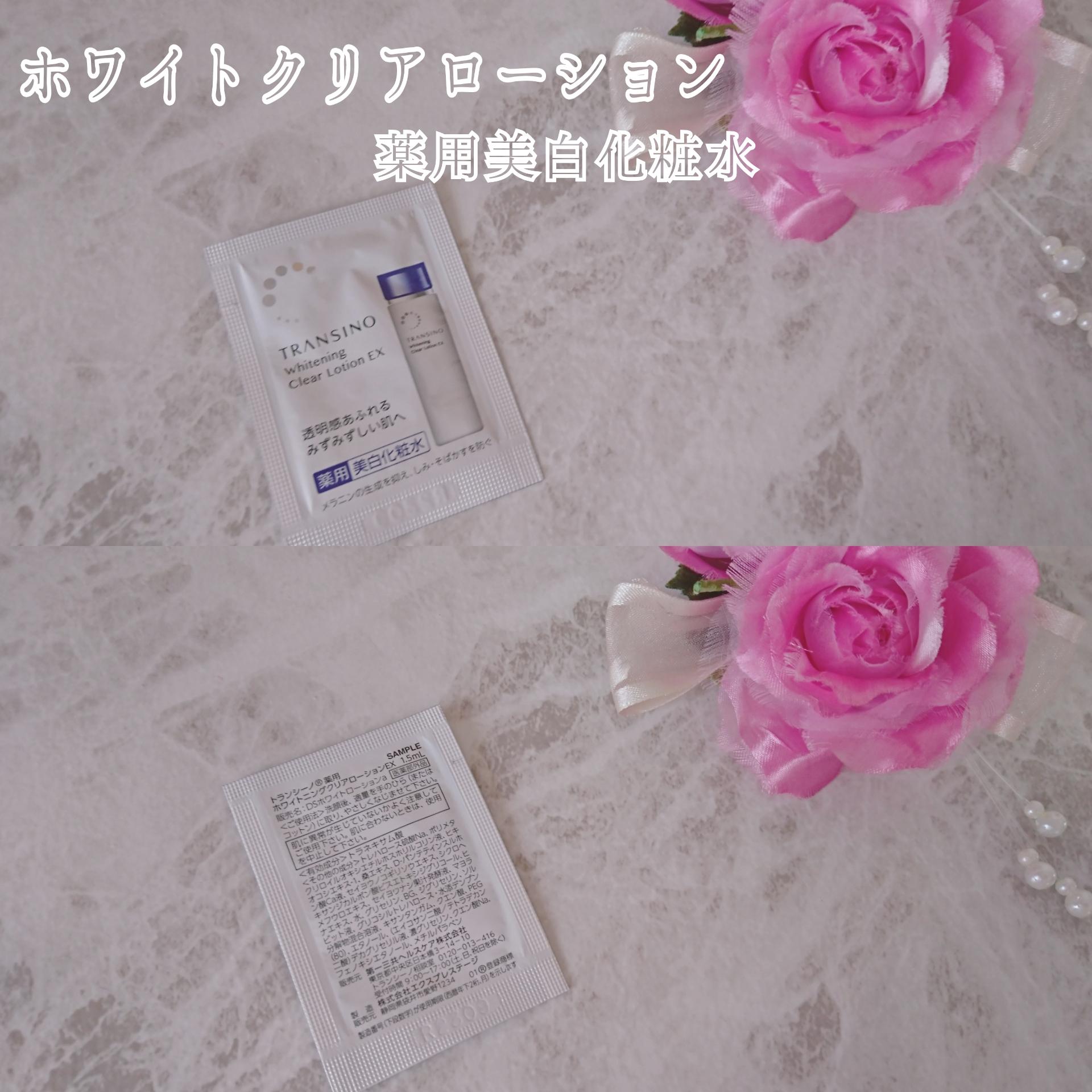 TRANSINO(トランシーノ) 薬用ホワイトニングクリアローションEXを使ったYuKaRi♡さんのクチコミ画像2