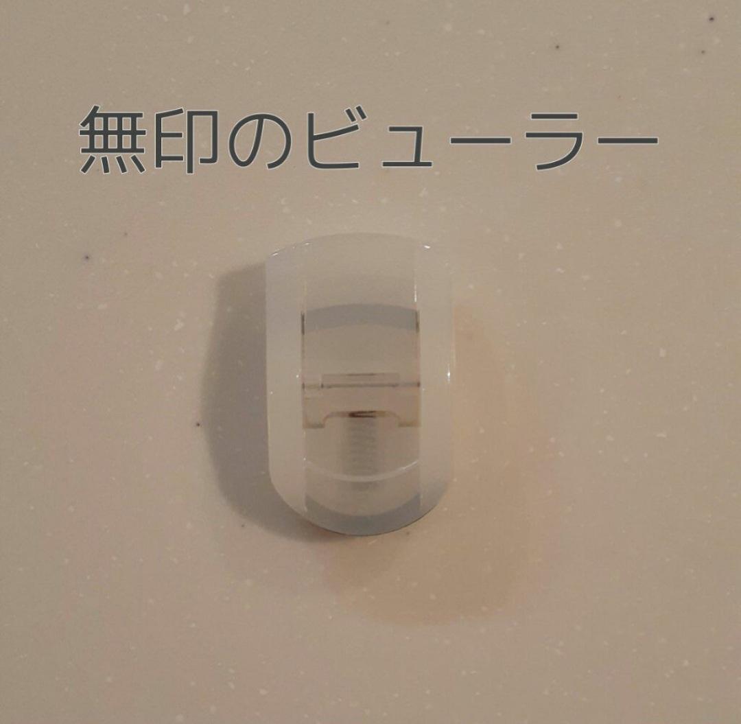 無印良品(MUJI)携帯用アイラッシュカーラーを使ったりーりさんのクチコミ画像1