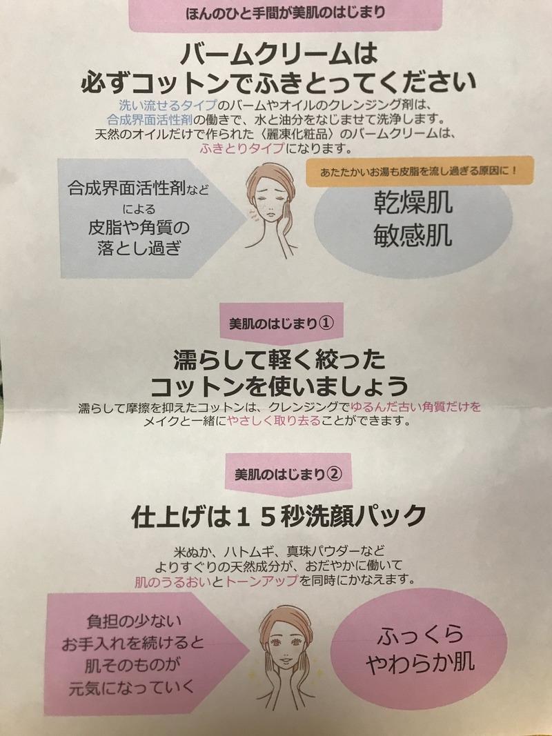 麗凍化粧品(Reitou Cosme)トライアルセットを使ったkirakiranorikoさんのクチコミ画像8
