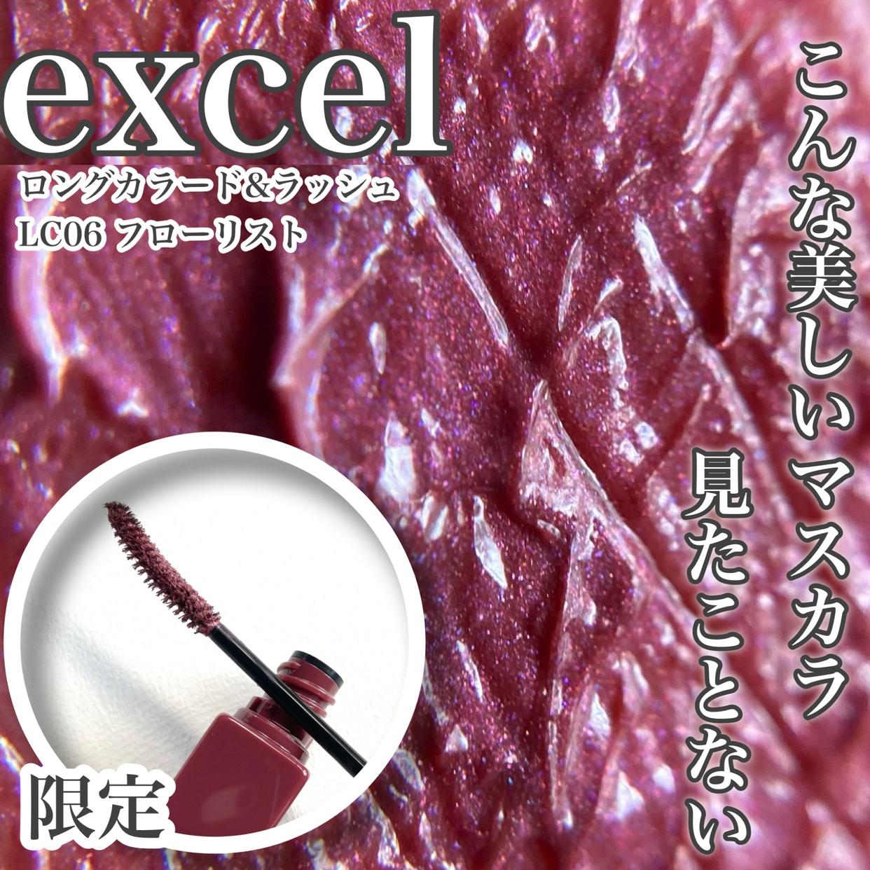 excel(エクセル) ロング&カラードラッシュを使った☆ふくすけ☆さんのクチコミ画像