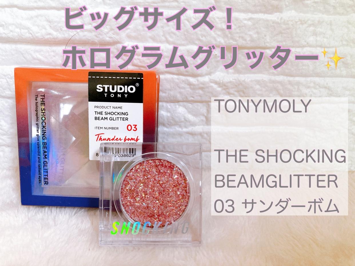 TONYMOLY(トニーモリー)ザショッキングビームグリッターを使ったメグさんのクチコミ画像