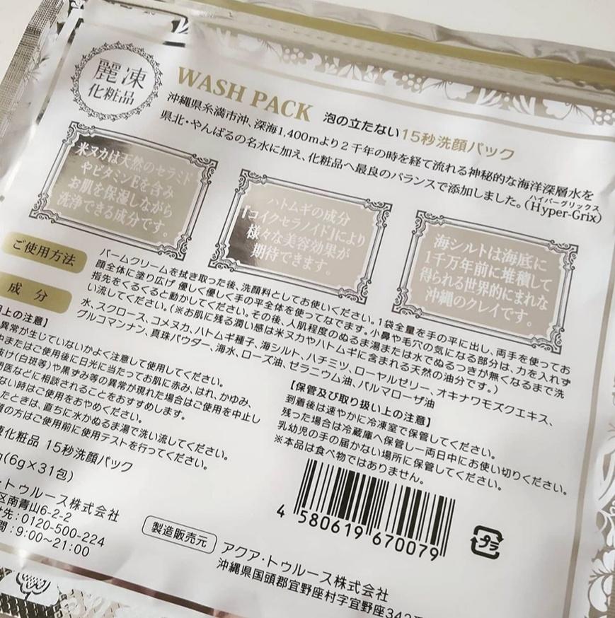 麗凍化粧品(Reitou Cosme) 15秒洗顔パックの良い点・メリットに関するまおぽこさんの口コミ画像2