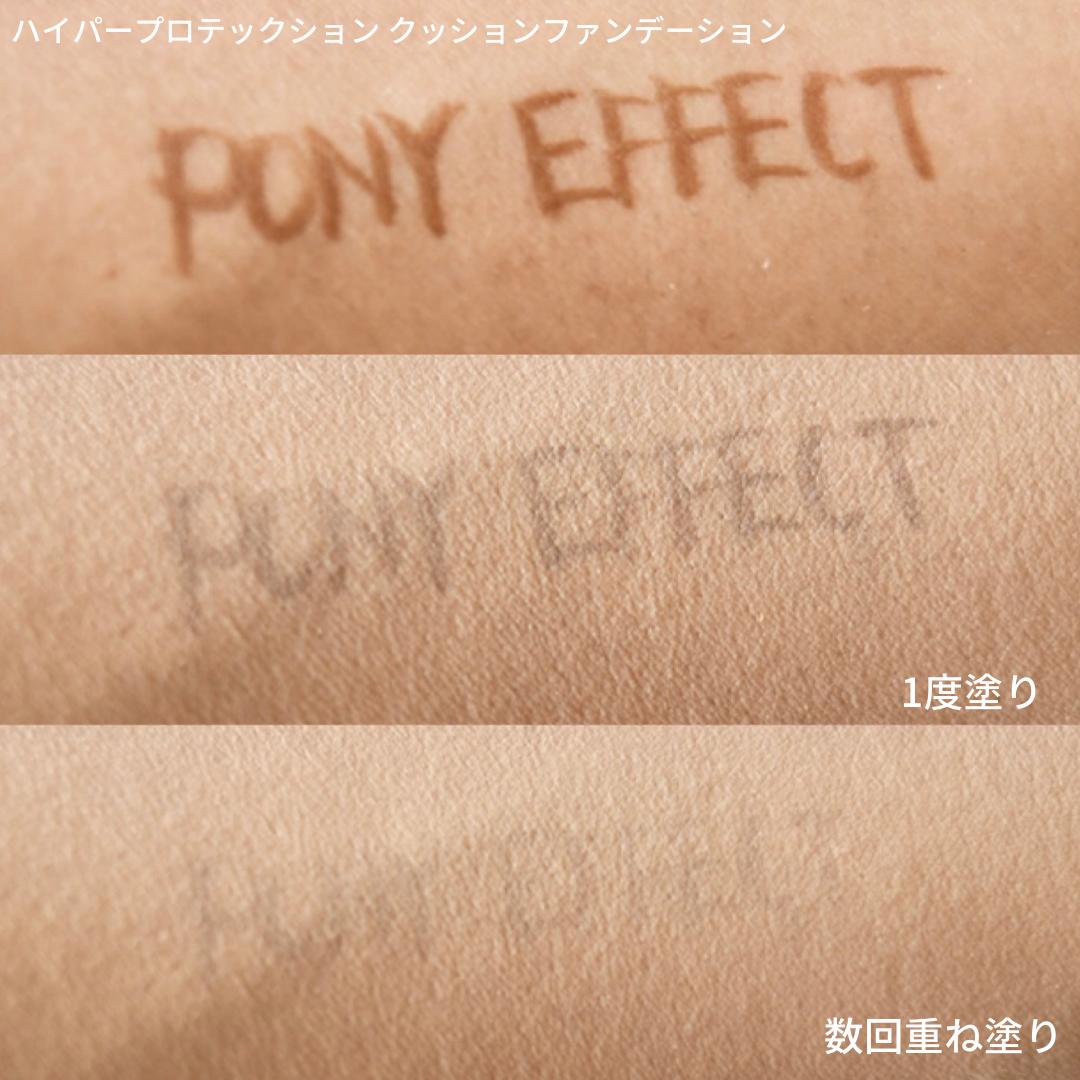 PONY EFFECT(ポニーエフェクト)ハイパープロテクション セッティングスプレーを使ったみゆさんのクチコミ画像2