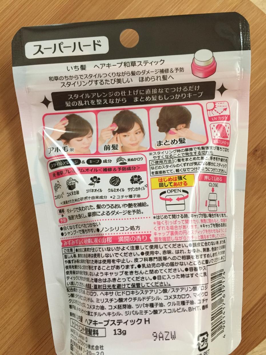 いち髪(ICHIKAMI)ヘアキープ和草スティック(スーパーハード)を使ったaka.ruさんのクチコミ画像2