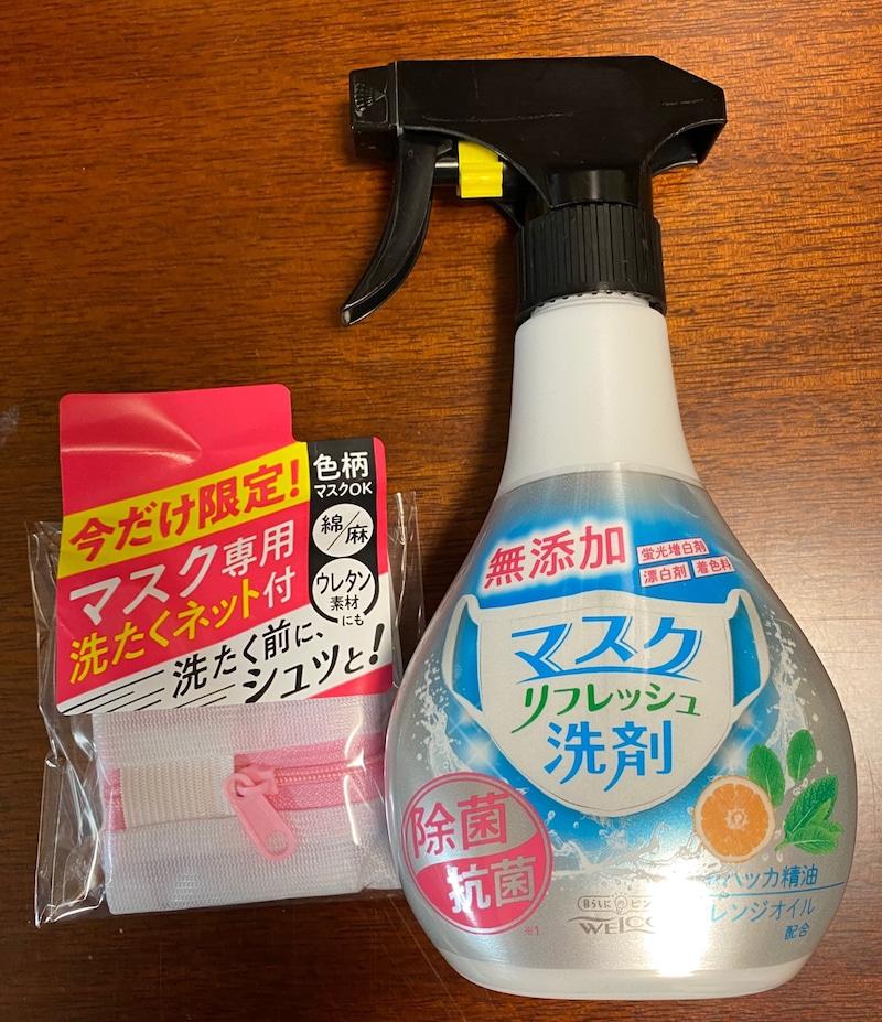 WELCO(ウエ・ルコ)マスクリフレッシュ洗剤を使ったLunaさんのクチコミ画像1