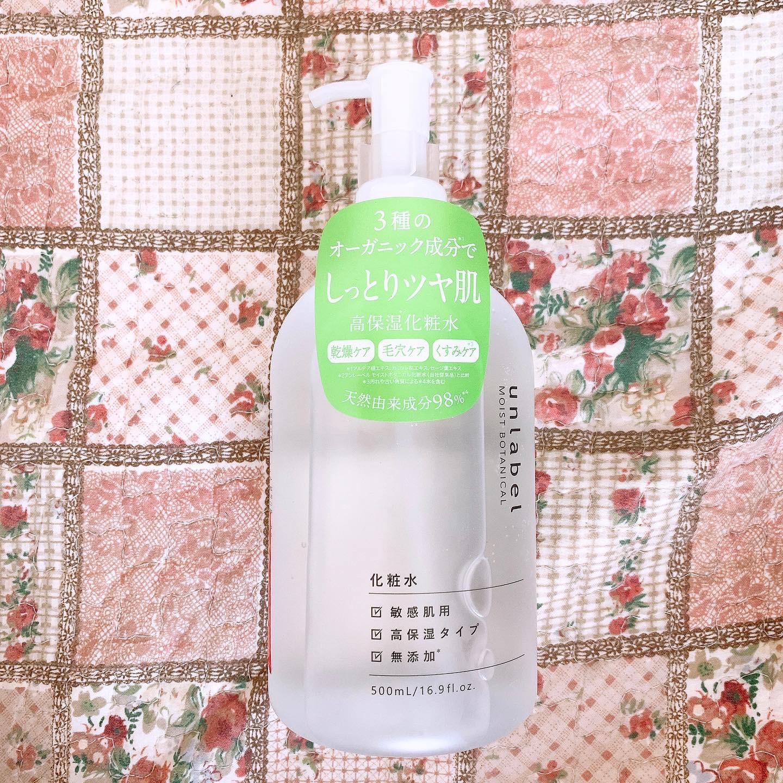 unlabel(アンレーベル) モイストボタニカル 化粧水Rを使ったまりたそさんのクチコミ画像2