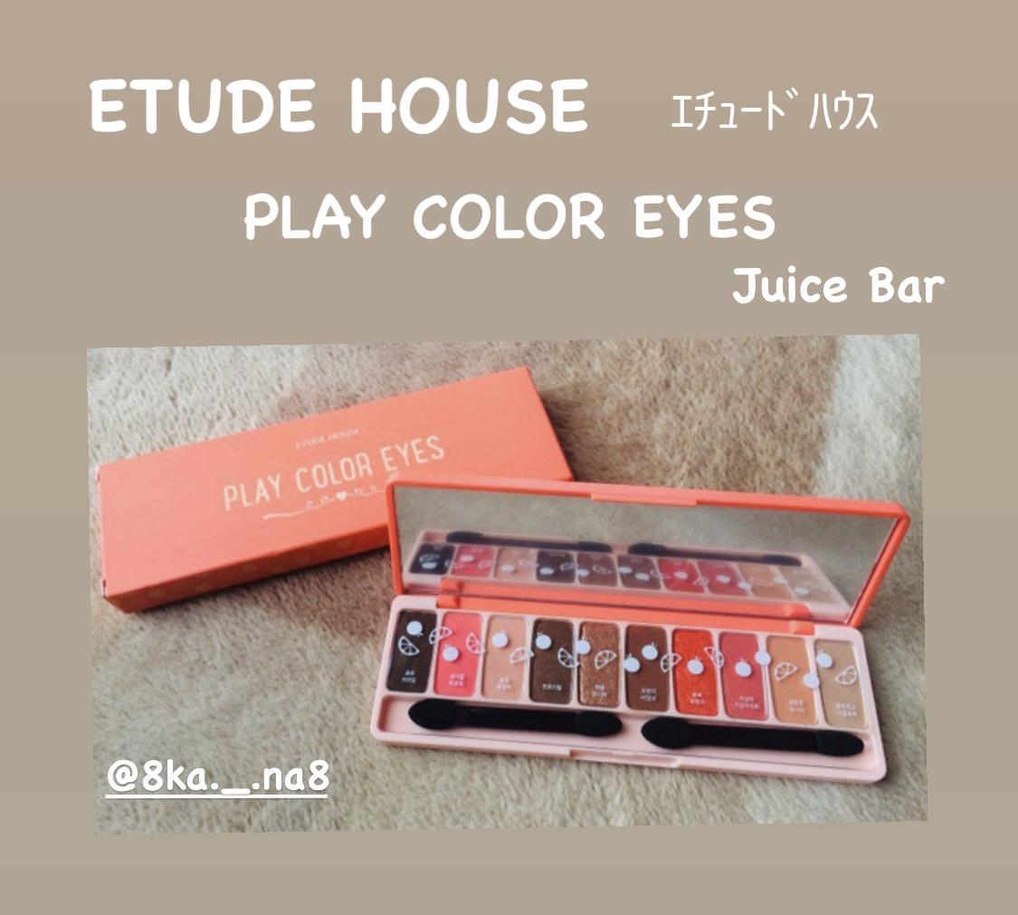 ETUDE HOUSE(エチュードハウス) プレイカラー アイシャドウを使った元韓国留学生 카나(kana)🧸🌸さんのクチコミ画像1