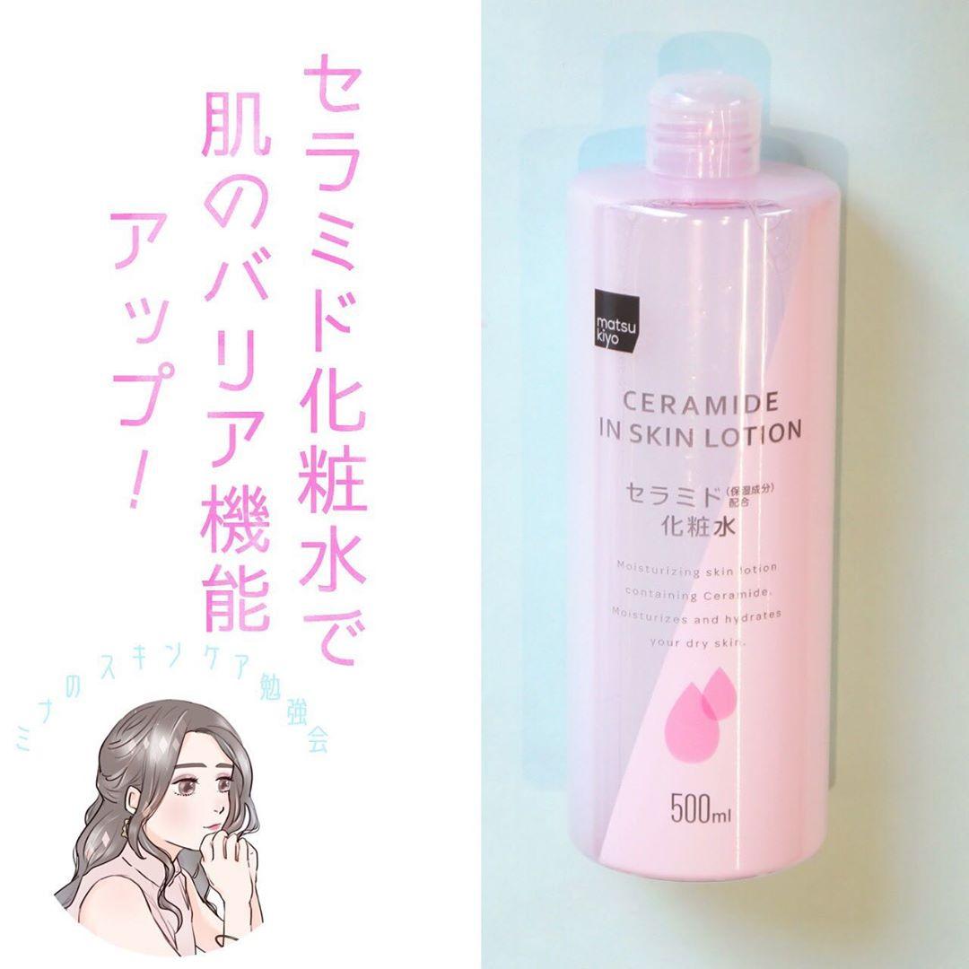 matsukiyo(まつきよ)セラミド化粧水を使った             ミナさんのクチコミ画像