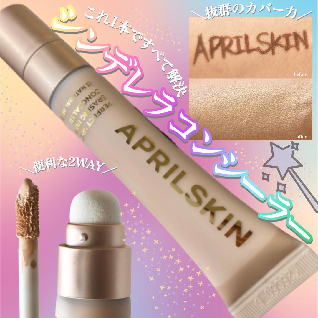 APRILSKIN(エイプリルスキン) パーフェクトスポットパフコンシーラーを使ったみゆさんのクチコミ画像1