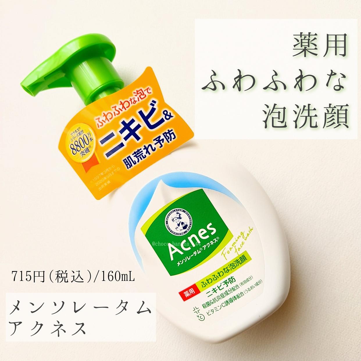 MENTHOLATUM Acnes(メンソレータム アクネス) 薬用ふわふわな泡洗顔を使ったししさんのクチコミ画像2