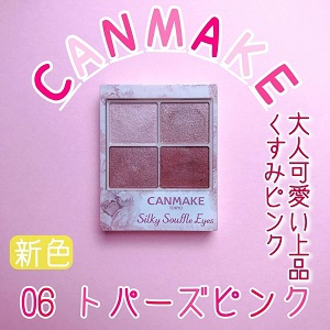CANMAKE(キャンメイク)シルキースフレアイズを使ったみかさんのクチコミ画像