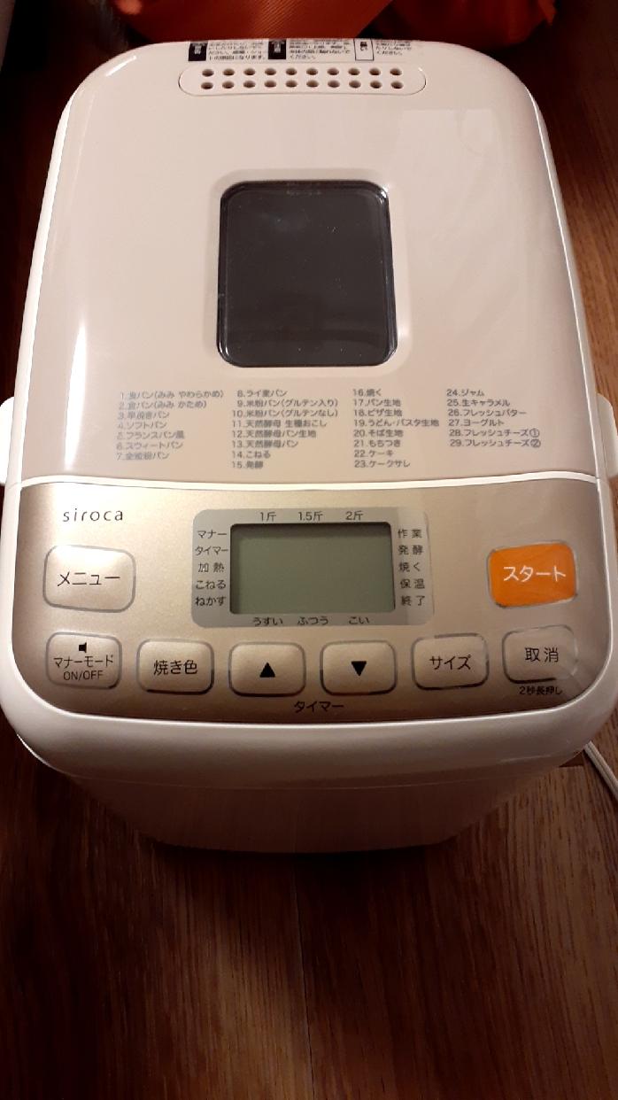 siroca(シロカ)ホームベーカリー SHB-722を使った hoaさんの口コミ画像1