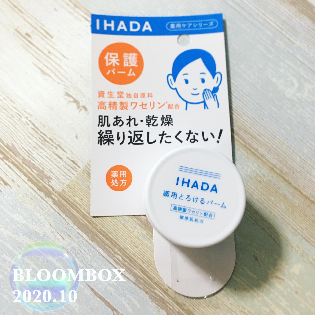 IHADA(イハダ) 薬用バームを使った有姫さんのクチコミ画像1