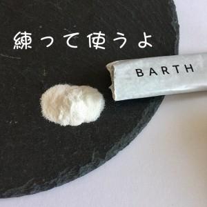 BARTH(バース) 中性重炭酸洗顔パウダーの良い点・メリットに関するまりこさんの口コミ画像3