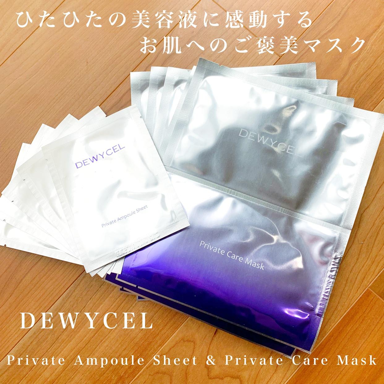 DEWYCEL(デュイセル) プライベート ケア マスクの良い点・メリットに関するKeiさんの口コミ画像1